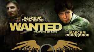 Разбор Полетов. Wanted: Weapons of Fate